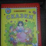 Книга пазл большая в твердом переплете и книга тетрадь подготовка к школе.