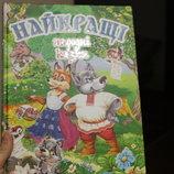 новая книга сказок для деток на украинском языке