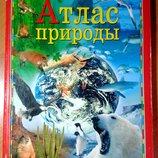 Большая энциклопедия Атлас природы