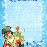 Письмо Деду Морозу и Ответ Ребенку. Электронные варианты под заказ Календарь 2017 с фото.