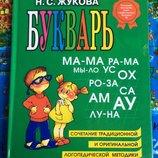 Продам букварь Жукова для дошкольников