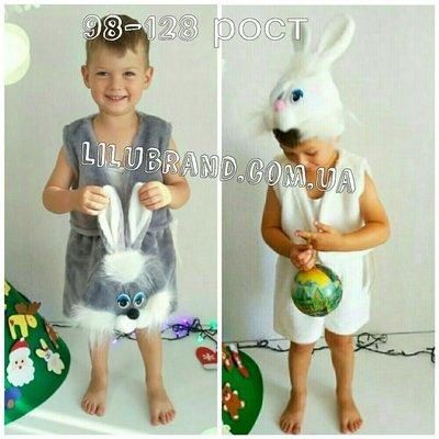 Зайчик карнавальный костюм серый, белый,карнавальные костюмы,Заяц,