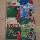 Алгебра, Геометрия 7 клас 8 клас