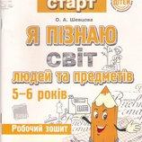 Я пізнаю світ людей та предмети для дітей 5-6 років О. А. Шевцова