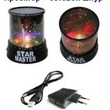 Проектор звездного неба Стар Мастер адаптер шнур