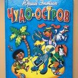 Книга Чудо остров песни из мультфильмов Ю.энтин