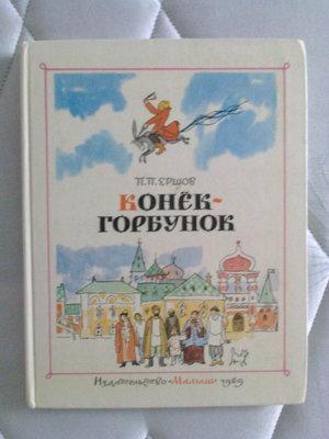 Книга Конек-Горбунок П.ершов изд.Малыш, 89г