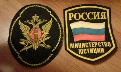 Милитари нашивка шеврон министерства юстиции России 2 штуки