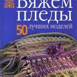 Вяжем пледы 50 лучших моделей книга