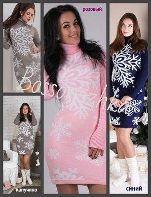 Вязаное теплое платье. Женское платье под горло. Платье гольф. плаття теплі купити. платье снежинка