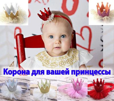 Корона для вашей принцессы