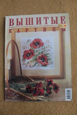 Схемы вышивок крестом и гладью, журнал