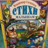Стихи малышам В. Степанов