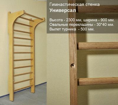 Гимнастическая лестница шведская стенка , Харьков