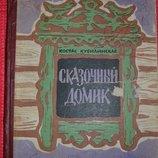большая книга Костас Кубилинскас сказочный домик 1960 год винтаж