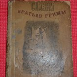 большая книга сказки братьев Гримм 1935 год по редакцией С. Маршака винтаж