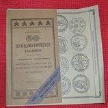 нумизматические таблицы с рисунками с 1425 по 1916 Петроград ипс коллекционер Москва 1990 год
