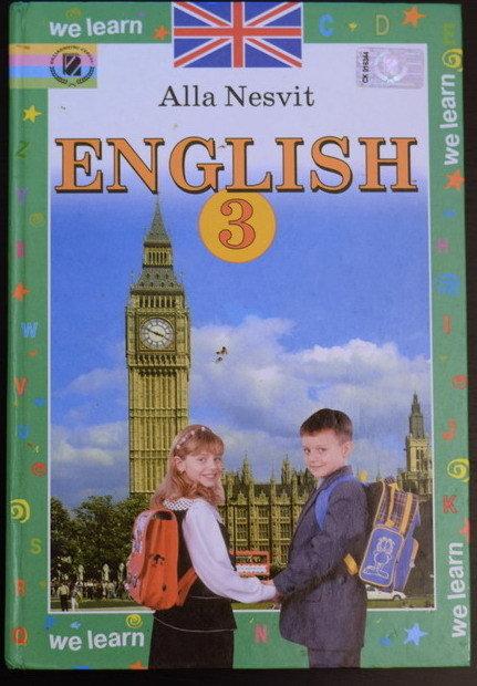 учебник английского языка 3 класс алла несвит решебник