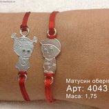 Красная нить серебряная браслет Мамин оберег 4043