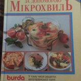 Книга Burda Готуємо легко і швидко за допомогою мікрохвиль