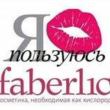 Заказывайте косметику Фаберлик со скидкой самостоятельно