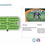 Настольный футбол CH2122 на рычагах.