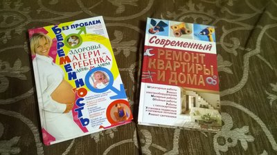 книги полезные для дома