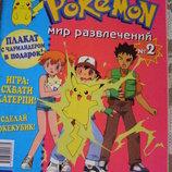 Журнал Покемон, выпуск 2