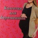 Колготки для беременных. 250 DEN. Размер 2.