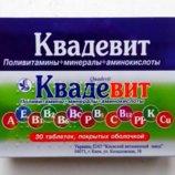 Квадевит поли витамины минералы аминокислоты 30