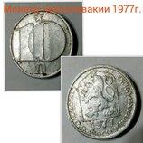 Монета Чехословакии. 1977г. Цена договорная