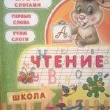 Чтение 4-5 лет Литвиненко Т. Учебное пособие В наличии