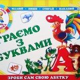 Детские книги. Играем с Буквами, Цифрами, Животными