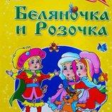Детские книги. Сказка за сказкой