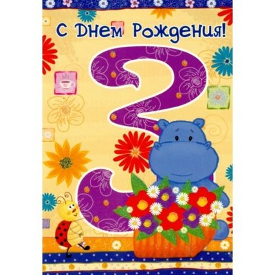 Открытки с днем рождения мальчику егору 3 года, картинка