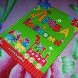 Большая детская развивающая книга Счет с пазлами, математика для малышей. Очень качественная, красоч