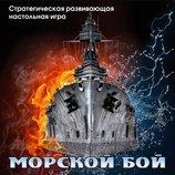 Настольная игра Морской бой 20789 стратегическая