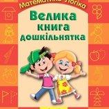 Велика книга дошкільнятка. Математика, читання, письмо, логіка 4-6 років
