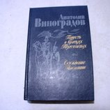 Повесть о братьях Тургеневых, Осуждение Паганини книга классика Виноградов