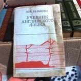 Учебник Английского языка, 1977, Баракова
