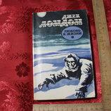Любовь к жизни. Белый клык.Автор Джек Лондон 1984 год 352 стр классика зарубежной литературы, расска