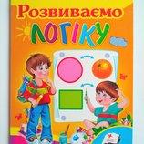 Детская книжечка Розвиваємо логіку укр.язык, твердый переплет