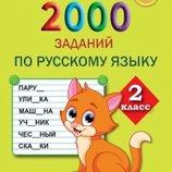 Практикум. 2000 заданий по русскому языку