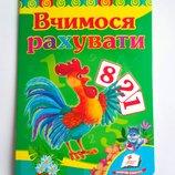 Детская книжечка Вчимося рахувати с петушком укр.язык,16х22,твердый переплет