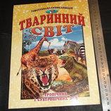 Большая книга про животных и человека на украинском языке