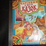 Книга сказки на укаинском и русском языке