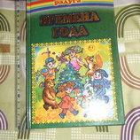 Книга-Книжка сказок , стихов и рассказов для детей