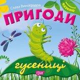 Воспитание сказкой. Приключения гусеницы