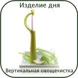 Овощечистка-Экономка вертикальная, Tupperware
