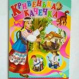 Кривенька качечка Детская книжечка укр.язык, твердый переплет , сказки